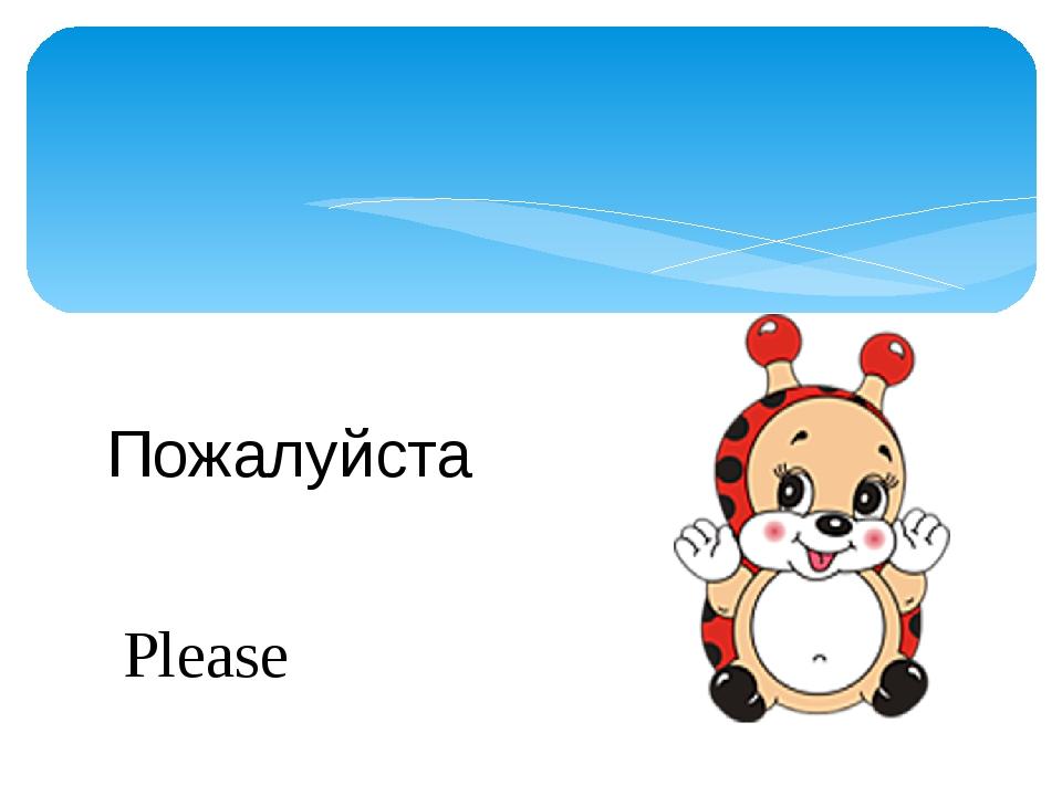 Пожалуйста Please