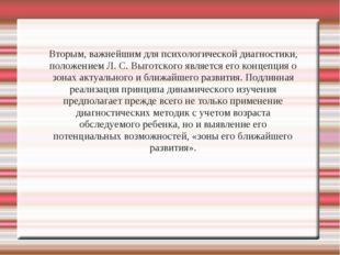 Вторым, важнейшим для психологической диагностики, положением Л. С. Выготског