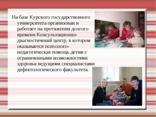 На базе Курского государственного университета организован и работает на прот