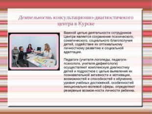 Деятельность консультационно-диагностичекого центра в Курске Важной целью дея