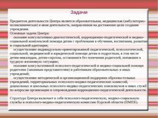 Задачи Предметом деятельности Центра является образовательная, медицинская (а