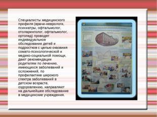 Специалисты медицинского профиля (врачи-неврологи, психиатры, офтальмолог, от