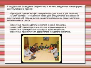 Сотрудниками учреждения разработаны и активно внедряются новые формы консульт