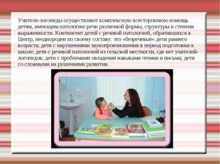Учителя-логопеды осуществляют комплексную всестороннюю помощь детям, имеющим