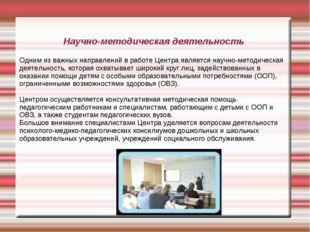 Научно-методическая деятельность Одним из важных направлений в работе Центра