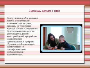 Помощь детям с ОВЗ Центр уделяет особое внимание детям с ограниченными возмож