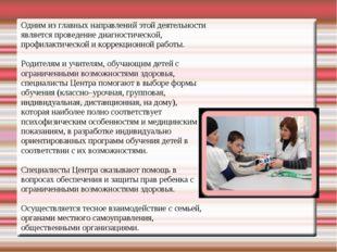 Одним из главных направлений этой деятельности является проведение диагностич