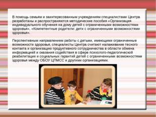 В помощь семьям и заинтересованным учреждениям специалистами Центра разработа
