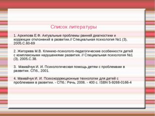 Список литературы 1. Архипова Е.Ф. Актуальные проблемы ранней диагностики и к