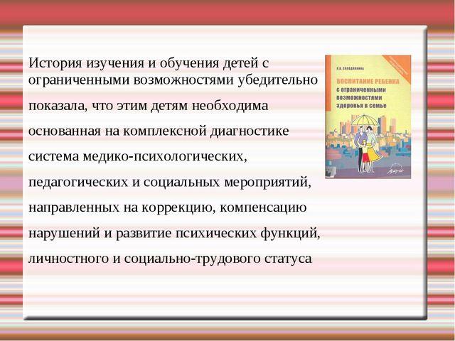 История изучения и обучения детей с ограниченными возможностями убедительно п...