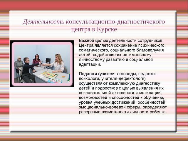Деятельность консультационно-диагностичекого центра в Курске Важной целью дея...