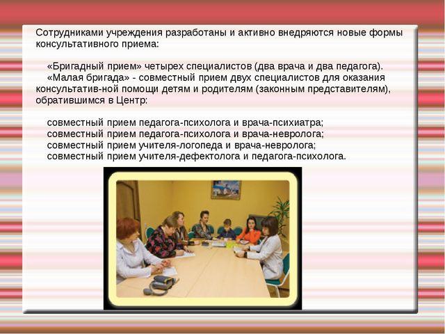 Сотрудниками учреждения разработаны и активно внедряются новые формы консульт...