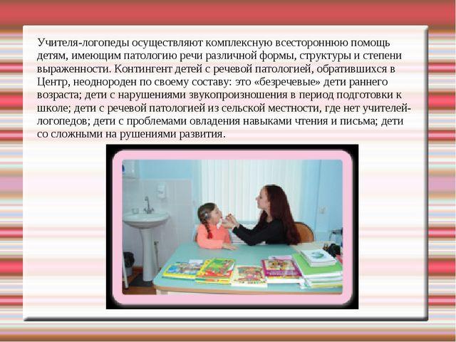 Учителя-логопеды осуществляют комплексную всестороннюю помощь детям, имеющим...