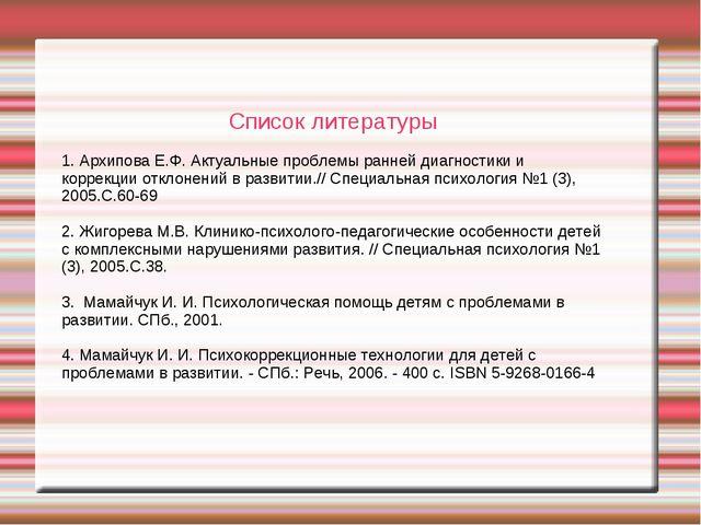 Список литературы 1. Архипова Е.Ф. Актуальные проблемы ранней диагностики и к...