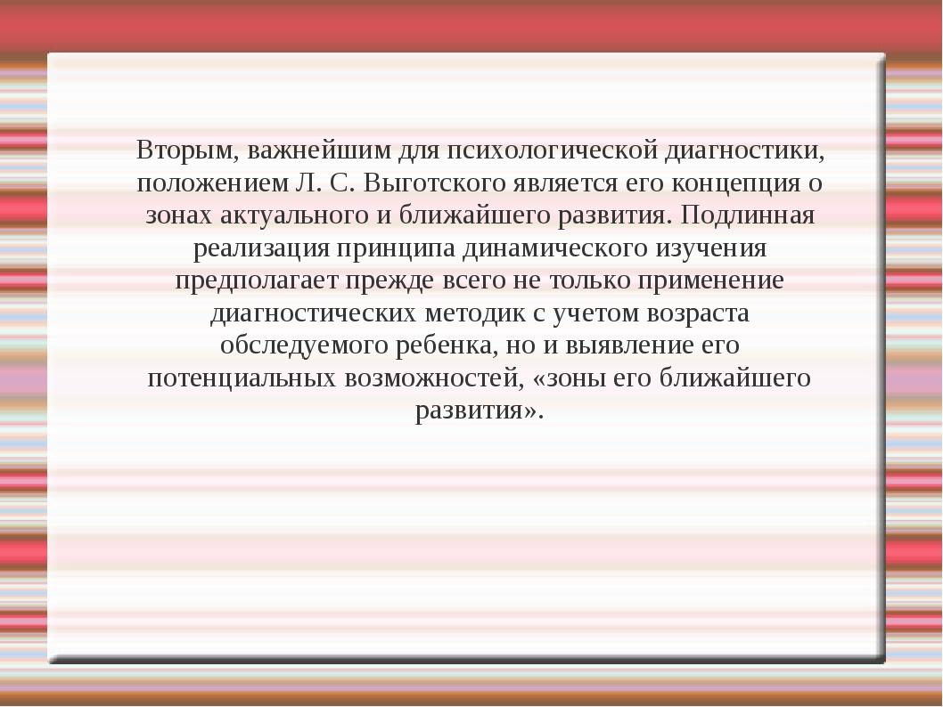 Вторым, важнейшим для психологической диагностики, положением Л. С. Выготског...