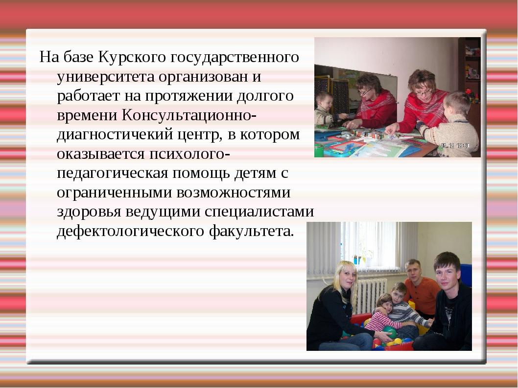 На базе Курского государственного университета организован и работает на прот...