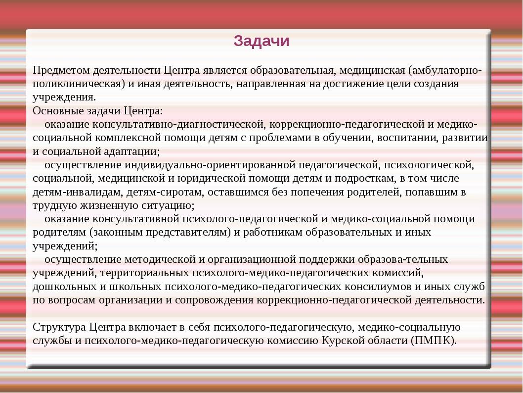 Задачи Предметом деятельности Центра является образовательная, медицинская (а...
