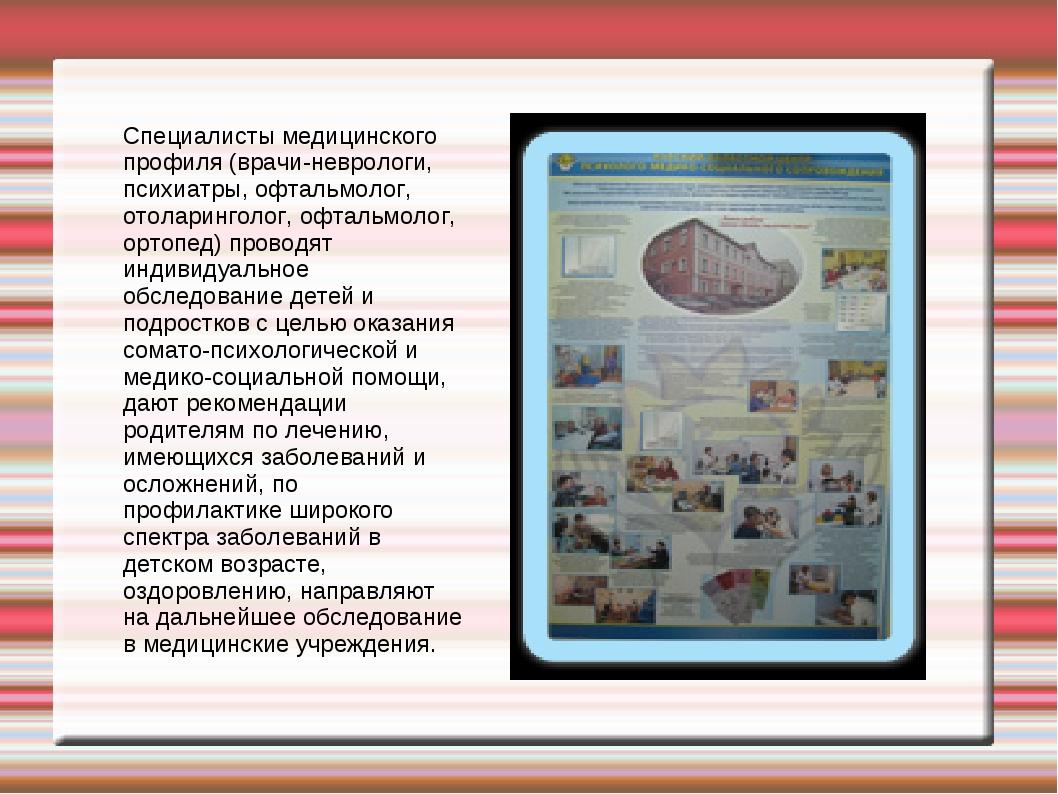 Специалисты медицинского профиля (врачи-неврологи, психиатры, офтальмолог, от...