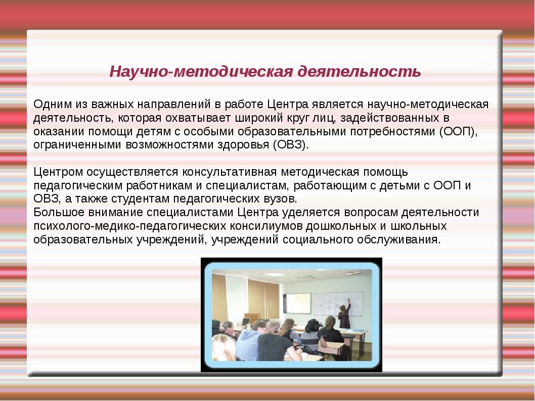 Научно-методическая деятельность Одним из важных направлений в работе Центра...