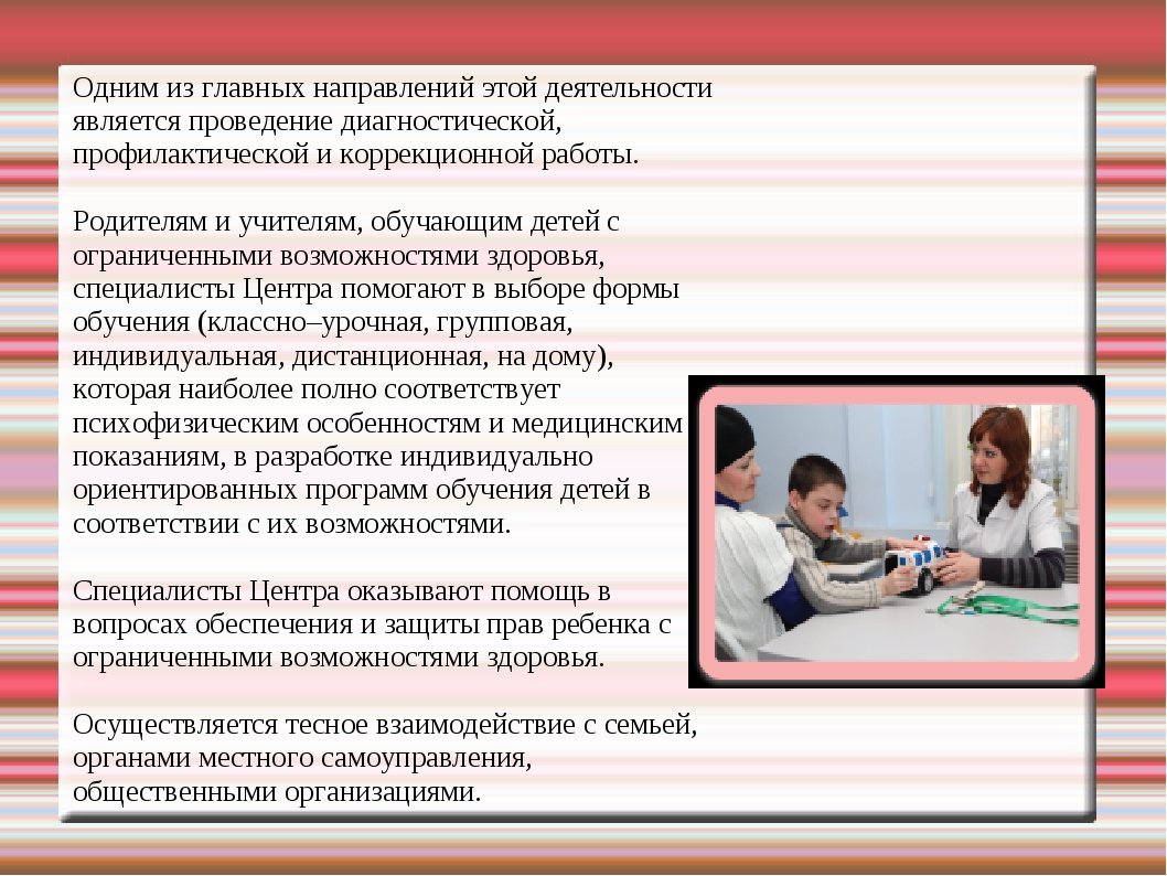Одним из главных направлений этой деятельности является проведение диагностич...