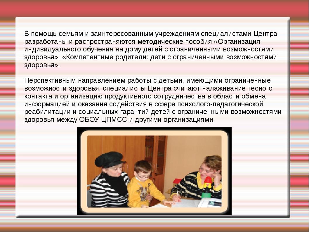 В помощь семьям и заинтересованным учреждениям специалистами Центра разработа...