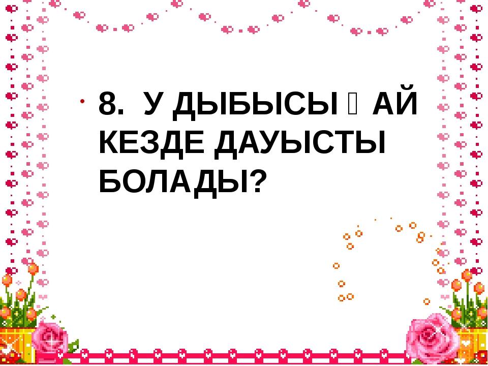 """5 кезең """"Бәйге"""""""