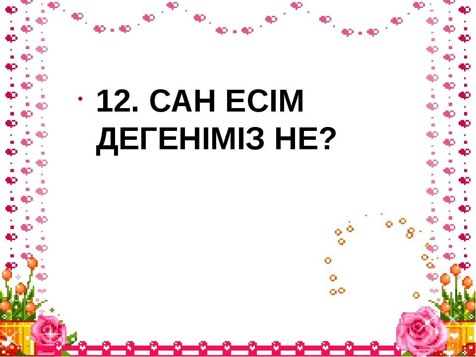 Суреттегі жануарлар қай топқа жатады? 10