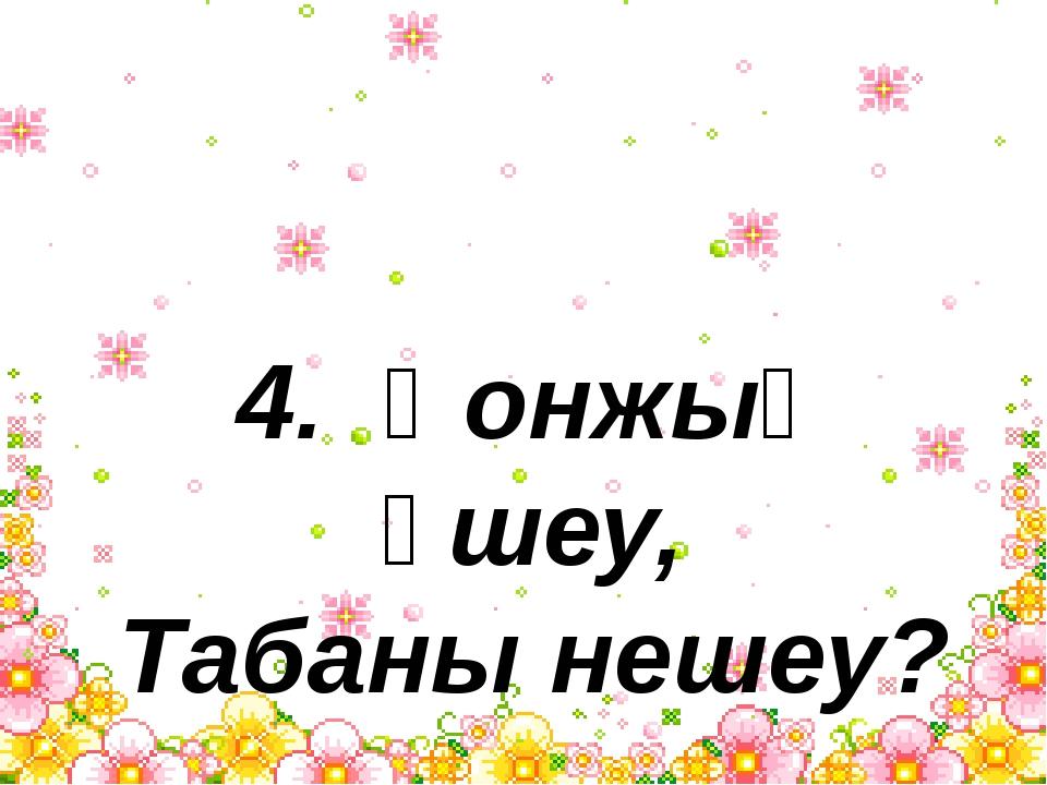 4. Қонжық үшеу, Табаны нешеу?