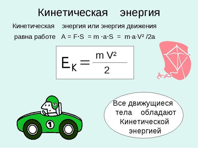 Кинетическая энергия Кинетическая энергия или энергия движения равна работе А...