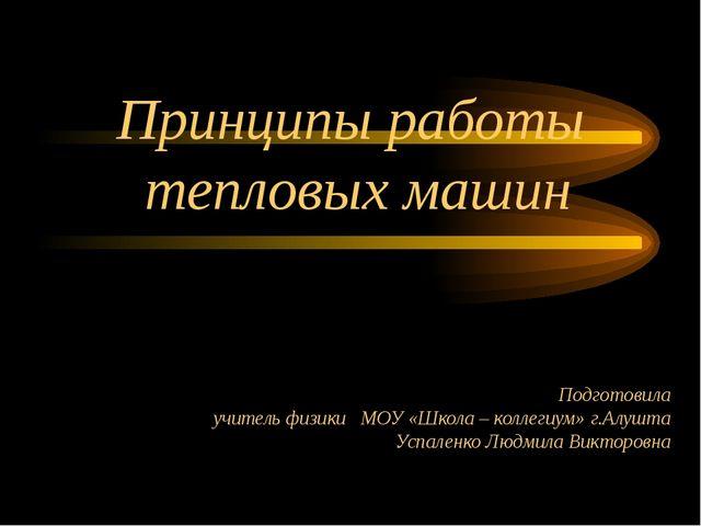Принципы работы тепловых машин Подготовила учитель физики МОУ «Школа – коллег...