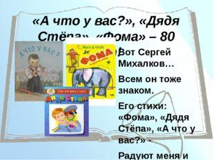 «А что у вас?», «Дядя Стёпа», «Фома» – 80 лет! Вот Сергей Михалков… Всем он т