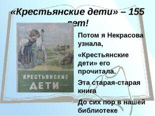 «Крестьянские дети» – 155 лет! Потом я Некрасова узнала, «Крестьянские дети»