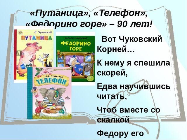 «Путаница», «Телефон», «Федорино горе» – 90 лет! Вот Чуковский Корней… К нему...