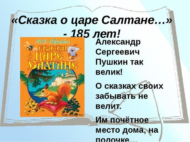 «Сказка о царе Салтане…» - 185 лет! Александр Сергеевич Пушкин так велик! О с...