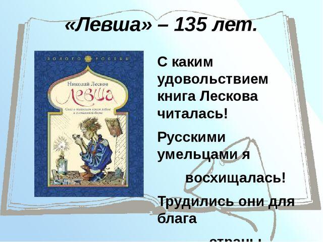 «Левша» – 135 лет. С каким удовольствием книга Лескова читалась! Русскими уме...