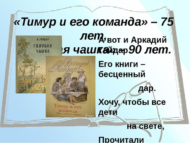 «Тимур и его команда» – 75 лет, «Голубая чашка» – 90 лет. А вот и Аркадий Гай...