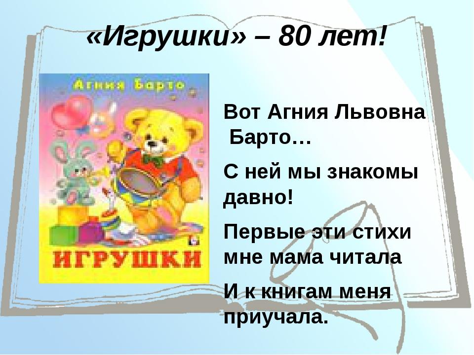 «Игрушки» – 80 лет! Вот Агния Львовна Барто… С ней мы знакомы давно! Первые э...