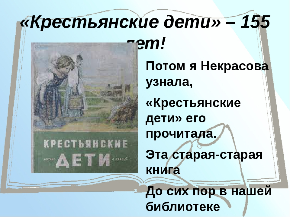 «Крестьянские дети» – 155 лет! Потом я Некрасова узнала, «Крестьянские дети»...