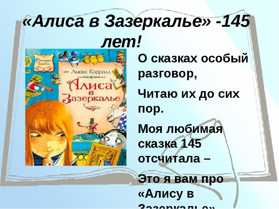 «Алиса в Зазеркалье» -145 лет! О сказках особый разговор, Читаю их до сих пор...