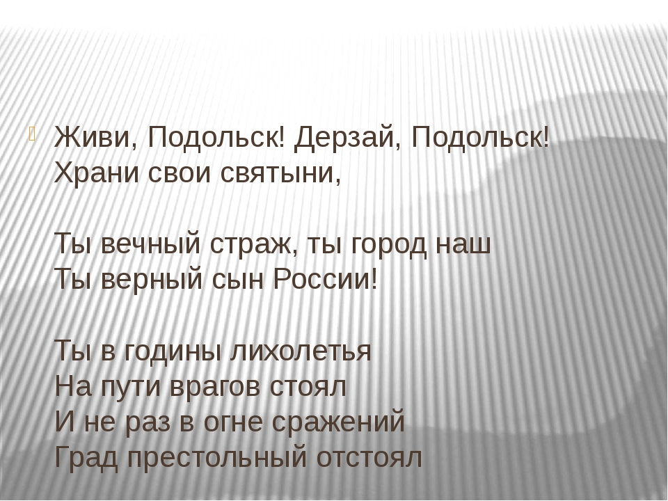 Живи, Подольск! Дерзай, Подольск! Храни свои святыни, Ты вечный страж, ты го...