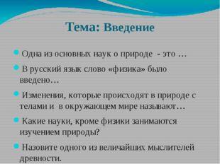 Тема: Введение Одна из основных наук о природе - это … В русский язык слово «