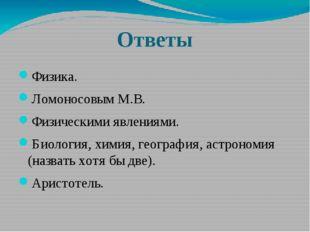 Ответы Физика. Ломоносовым М.В. Физическими явлениями. Биология, химия, геогр