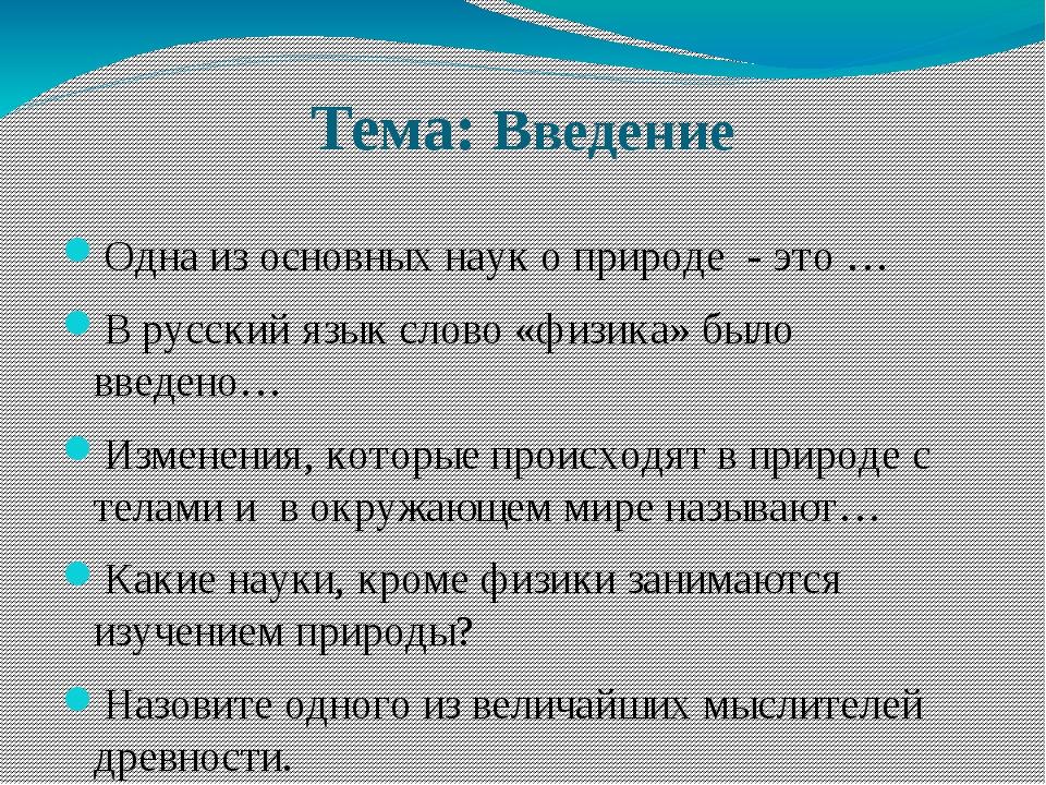 Тема: Введение Одна из основных наук о природе - это … В русский язык слово «...