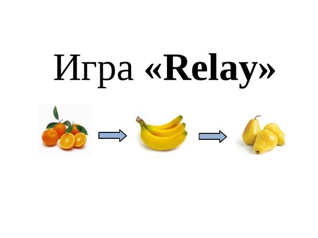 Игра «Relay»