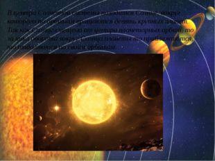 В центра Солнечной системы находится Солнце, вокруг которого по орбитам враща