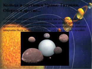 Кольца и спутники Урана: Титания, Оберон и другие... Планета Уран имеет 17 сп