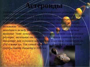 Астероиды Подобно планетам, только совсем небольших размеров, астероиды враща