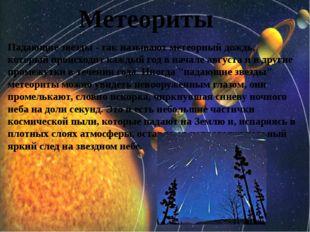 Метеориты Падающие звезды - так называют метеорный дождь, который происходит