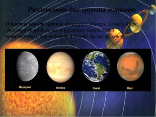 Различают две группы планет: Планеты земной группы:Меркурий,Венера,Земляи
