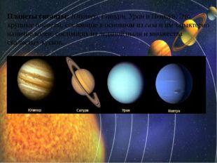 Планеты гиганты:Юпитер,Сатурн,УраниНептун. Это крупные планеты, состоящи